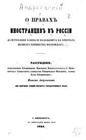О правах иностранцев в Россіи: до вступленія Иоанна IIИ Васильевича на престол Великаго княжества Московскаго : разсужденіе