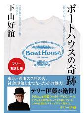 【フリーお試し版】ボートハウスの奇跡 一枚のトレーナーに込められた夢