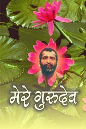 मेरे गुरुदेव / Mere Gurudev