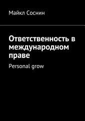 Ответственность в международном праве. Personal grow