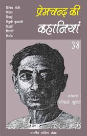 प्रेमचन्द की कहानियाँ - 38 (Hindi Sahitya): Premchand Ki Kahaniya - 38 (Hindi Stories)