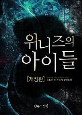 [세트] 위니즈의 아이들 (개정판) (전6권/완결)
