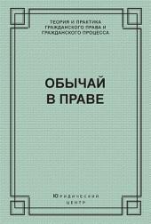 Обычай в праве (сборник)
