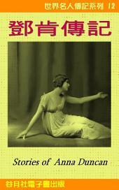 鄧肯傳記: 世界名人傳記系列12 Anna Duncan