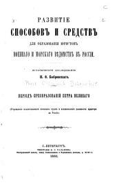 Развитіе способов и средств для образованія юристов военнаго и морскаго вѣдомств в Россіи