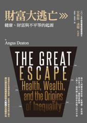 財富大逃亡:健康、財富與不平等的起源: The Great Escape:Health, Wealth, and the Origins of Inequality