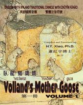 07 - Volland's Mother Goose, Volume 1 (Traditional Chinese Zhuyin Fuhao with IPA): 臥龍鵝媽媽(一)(繁體注音符號加音標)