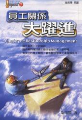 員工關係大躍進: Impact系列叢書007
