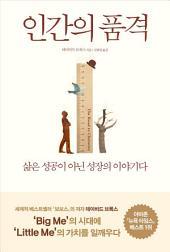 인간의 품격: 삶은 성공이 아닌 성장의 이야기다