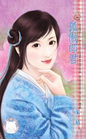 孤傲郎君~七星君傳奇之七《限》: 禾馬文化甜蜜口袋系列587