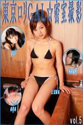 東京eroGAL☆密室撮影vol.5: 友達にもナイショで撮影しちゃいました…
