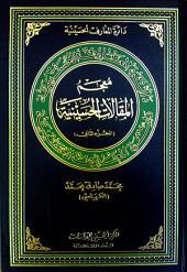 معجم المقالات الحسينية - الجزء الثاني: دائرة المعارف الحسينية