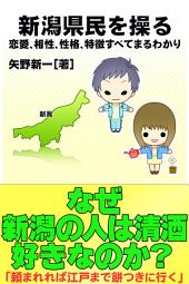 新潟県民を操る: 恋愛、相性、性格、特徴すべてまるわかり