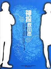 Detective Di Xiaojie