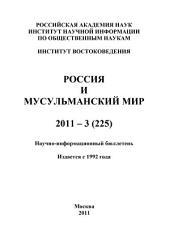 Россия и мусульманский мир: Выпуски 3-2011