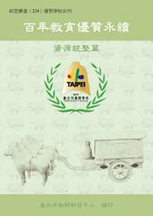 百年教育優質永續─資源統整篇(附1光碟)