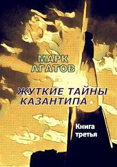 Жуткие тайны Казантипа. Книга третья