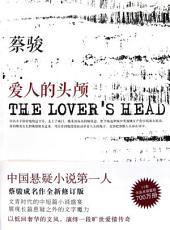 蔡骏经典小说:爱人的头颅