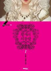 황제의 외동딸 1 - 블랙 라벨 클럽 004