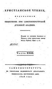 Христианское чтение, издаваемое обчеством при Санктпетербургской Духовной Академии: Часть XXIII
