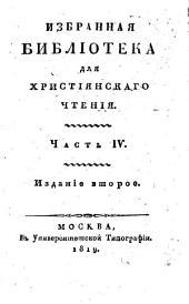 Избранная библиотека для христианскаго чтения: Часть IV