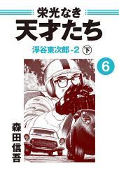 栄光なき天才たち6−2下 浮谷東次郎——不屈の天才レーサーが走り抜けた短かすぎる青春�C