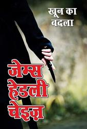 Khoon ka Badla : खून का बदला