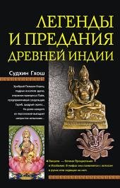 Легенды и предания Древней Индии