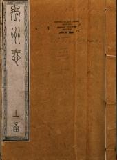 禹州志(河南): 28卷, 第 1-6 卷