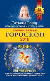 Самый полный гороскоп. Прогноз на 2015 год. Рыбы