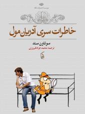 Khaterate Seri Adrian Moule: خاطرات سری آدرین مول