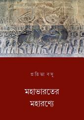 মহাভারতের মহারণ্যে / Mahabharater Maharanye (Bengali) : Bengali Novel