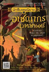 อาชญากรเวทมนตร์ เล่ม5 :ชุด นักสืบเทพนิยาย: The Sisters Grimm 5: Magic and Other Misdemeanors