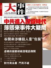 《大事件》第10期: 薄熙來事件大疑問(PDF)