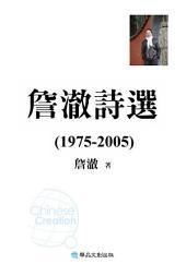 詹澈詩選 (1975-2005)