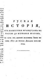 Руская история: Часть двенадцатая