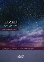 السماء في القرآن الكريم: الموسوعة الميسرة للإعجاز العلمي في القرآن الكريم