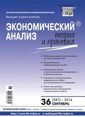 Экономический анализ: теория и практика No 36 (387) 2014