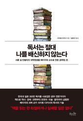 [50%할인]독서는 절대 나를 배신하지 않는다: 서른 살 빈털터리 대학원생을 메이지대 교수로 만든 공부법 25