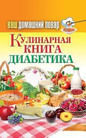 Ваш домашний повар. Кулинарная книга диабетика. Все что нужно знать о диабете