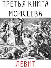 Левит: Третья Книга Моисеева, Ветхого Завета и Русской Библии с Параллельными Местами и Аудио Озвучиванием (Аудиобиблия)