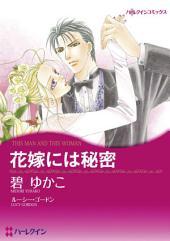 花嫁には秘密 (ハーレクイン)