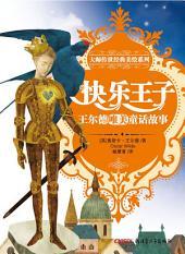大师传世经典美绘系列—快乐王子:王尔德唯美童话故事