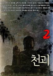 천괴 2권