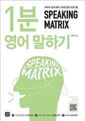 스피킹 매트릭스 - 1분 영어 말하기: 과학적 3단계 영어 스피킹 훈련 프로그램