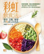 彩虹飲食法──排毒.美肌.修身的94道七色食譜