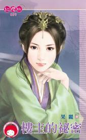 樓主的祕密《限》: 禾馬文化紅櫻桃系列634
