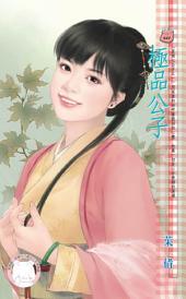 極品公子~皇城七公子之一《限》: 禾馬文化甜蜜口袋系列635