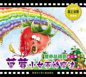 草莓小女巫的魔法: 让孩子爱上水果的童话 8