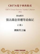 I0035 張法壽息榮遷等造像記 (1卷)